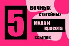 333 жирные отборные ссылки с ТИЦ от 10 до 950 + бонус 33 - kwork.ru