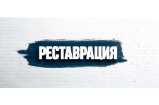 Доработать ваш логотип 33 - kwork.ru
