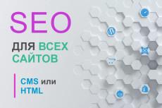 Оптимизация сайта на TIU. ru 28 - kwork.ru
