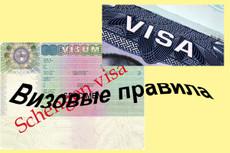 Оформлю один тур, экскурсию, забронирую авиабилет и отель 12 - kwork.ru