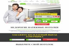 Продам лендинг - Производство и продажа бетона и раствора 21 - kwork.ru