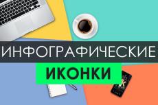 Сделаю 6 иконок для сайта 229 - kwork.ru