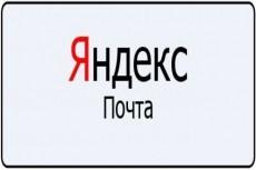 Зарегистрирую 60 почтовых ящиков в любой системе почты 10 - kwork.ru