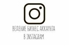 Продам 1 аккаунт Инстаграм с отлежкой от 2 лет 19 - kwork.ru