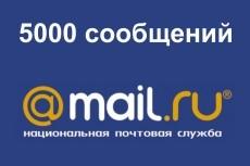 Сделаю рассылку на 7000 mail адресов 7 - kwork.ru
