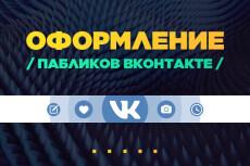 Сделаю оформление для группы или паблика вк 14 - kwork.ru