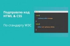 Сделаю правки в коде сайта 7 - kwork.ru