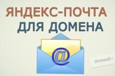 Подключение почты для домена на Yandex или Mail 6 - kwork.ru