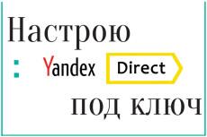 Настрою Яндекс Директ. 100 ключей 12 - kwork.ru