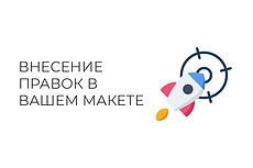 Полностью готовый для верстки макет Landing page за 500 рублей 39 - kwork.ru