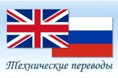 Сделаю перевод документа или статьи 10 - kwork.ru