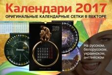 Необычный календарь 2017,  в котором каждый день - это какое-то событие 31 - kwork.ru