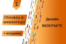 Сделаю обложку для вашей группы ВКонтакте 9 - kwork.ru