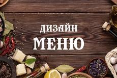 Дизайн меню для кафе, ресторана, бара 71 - kwork.ru