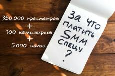 80000 лайков + 50000 просмотров + 50 комментариев Instagram 9 - kwork.ru