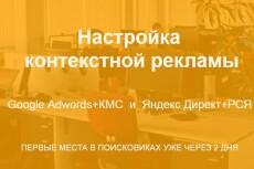 Эффективно настрою рекламу в Яндекс Директ с нуля под ключ 14 - kwork.ru