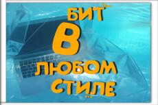 Напишу бит, семпл в формате MP3 10 - kwork.ru