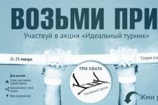 Сделаю главное фото для вашего кворка 31 - kwork.ru