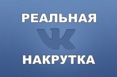Накручу лайки в ВК 4 - kwork.ru