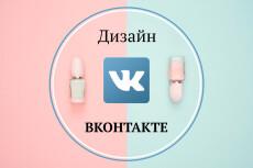 Сделаю обложку для группы в соц. сетях 30 - kwork.ru