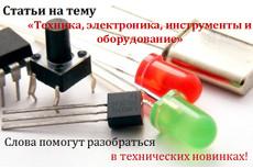 напишу статьи разной тематики 5 - kwork.ru