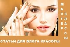 создам текстовые описания строительных инструментов (устройств) 4 - kwork.ru