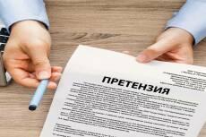 Подготовлю претензию 19 - kwork.ru