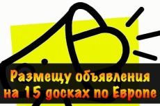 Наполнение интернет-магазина товаром, сайта контентом 5 - kwork.ru