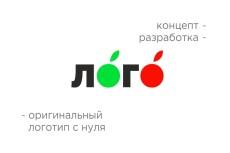 Сделаю 3 варианта логотипа 26 - kwork.ru