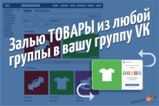 Настройка группам VK подписки на рассылку в личные сообщения. Легально 23 - kwork.ru