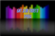 Минус для РЭПа 16 - kwork.ru