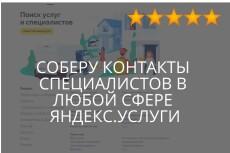 База подписчиков МММ: 38 237 шт. на Яндекс (валидирована), 414 302 шт. на Gmail 7 - kwork.ru