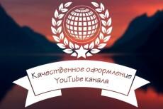 Оформлю группу, страницу в ВКонтакте 16 - kwork.ru