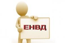 Декларация ЕНВД 9 - kwork.ru