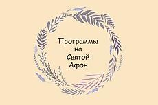 Контент на темы отели, экскурсии, туристические направления 3 - kwork.ru