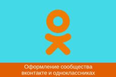 Создам персональную тему для группы в Одноклассниках 4 - kwork.ru