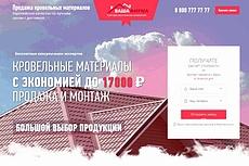 Лендинг - Автозапчасти. Шаблон сайта по продаже автозапчастей 24 - kwork.ru