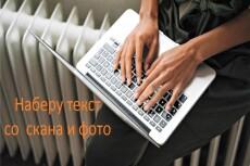 Перевод - транскрибация аудио, видео в текст 60 минут 32 - kwork.ru