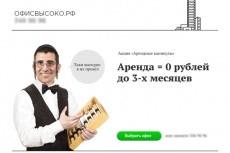 """Создам форму обратной связи """"под ключ"""" 36 - kwork.ru"""
