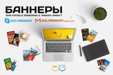 Крутые GIF-баннеры для Яндекс. Директ 51 - kwork.ru