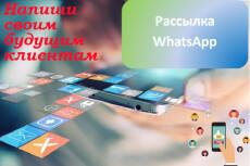 Реклама через WhatsApp 17 - kwork.ru