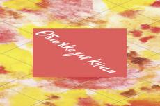 Сделаю дизайн обложки книги 11 - kwork.ru