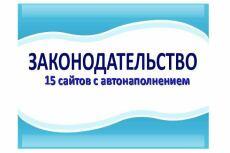 Премиум сайт. 3000 материалов. Гостиницы и Отели. Автонаполнение 18 - kwork.ru