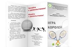Афиша мероприятия,акции 7 - kwork.ru