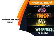 Оформлю дизайн канала Youtube 15 - kwork.ru