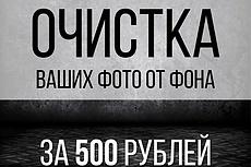 Шапка для YouTube 22 - kwork.ru