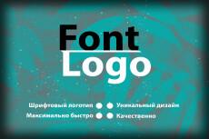 Шрифтовой логотип 14 - kwork.ru