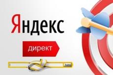 Оптимизирую одну страницу 5 - kwork.ru