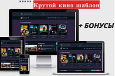 Крутой скрипт видео сайта. Ваш личный видео сервис круче Ютуб 9 - kwork.ru