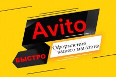 Нарисую фон для магазина на Авито 110 - kwork.ru